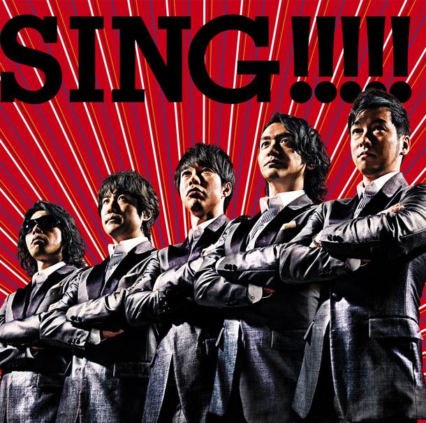 シングル「SING!!!!!」 【初回生産限定盤】