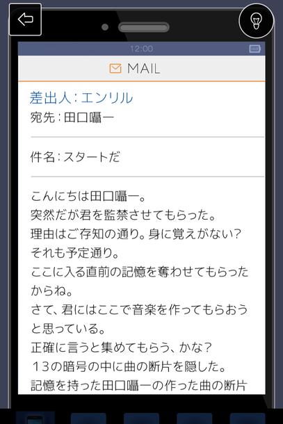 アプリ『エンリルと13の暗号』ゲーム画面
