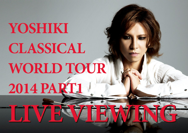 「YOSHIKI CLASSICAL WORLD TOUR 2014 PART1」ライブ・ビューイング