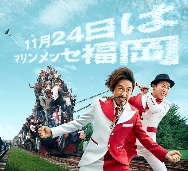 『CK無謀な挑戦状 in マリンメッセ福岡 ~みんなの力でパンパンに!! 愛のシャワーを浴びせてネ~』