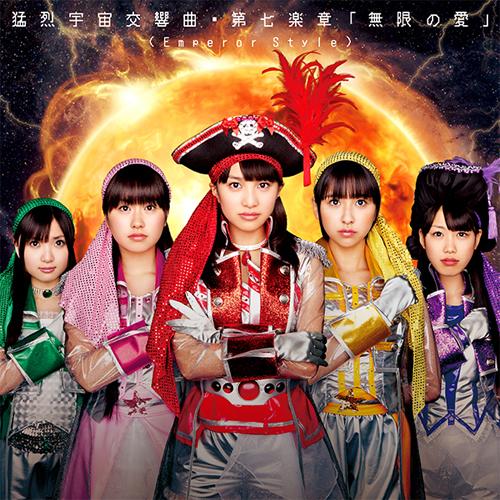 配信限定シングル『猛烈宇宙交響曲・第七楽章「無限の愛」(Emperor Style)』