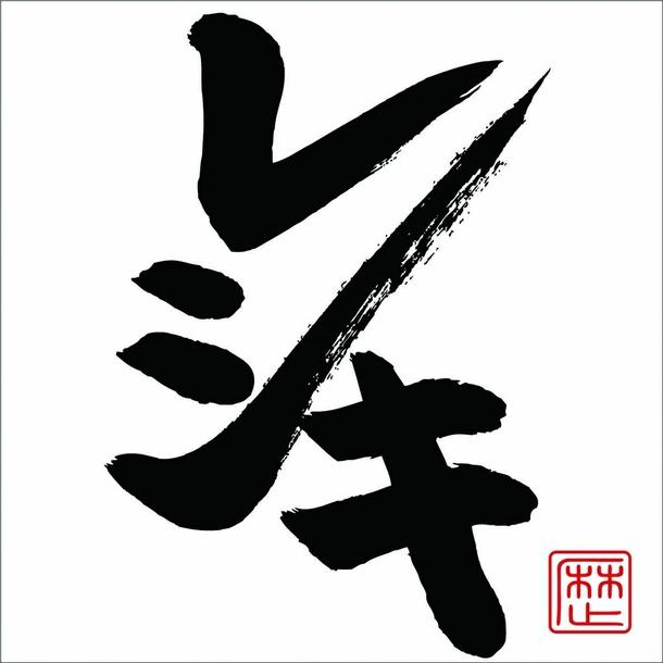 アルバム『レシキ』