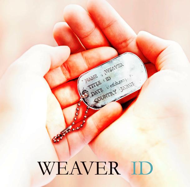アルバム『ID』 【通常盤】