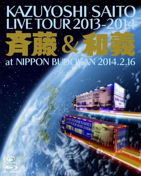 Blu-ray 『KAZUYOSHI SAITO LIVE TOUR 2013-2014 斉藤&和義 at NIPPON BUDOKAN 2014.2.16』
