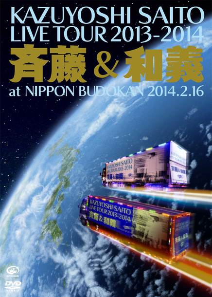 DVD 『KAZUYOSHI SAITO LIVE TOUR 2013-2014 斉藤&和義 at NIPPON BUDOKAN 2014.2.16』