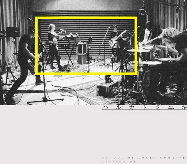 DVD『SCHOOL OF LOCK! 音楽室 LIVE SESSION#1- ハルカトミユキ -』