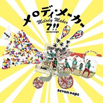 シングル「メロディ・メーカー」 【初回生産限定盤】