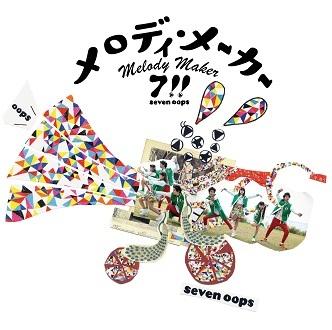 シングル「メロディ・メーカー」 【通常盤】