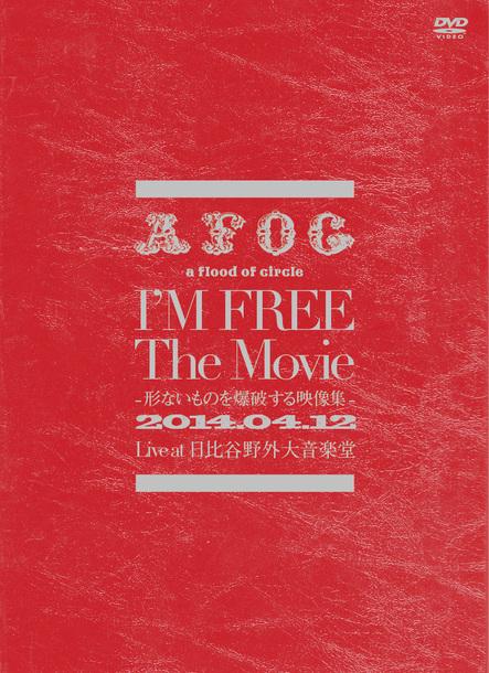 "DVD 『""I'M FREE The Movie-形ないものを爆破する映像集-"" 2014.04.12 Live at 日比谷野外大音楽堂』 【初回限定盤】"
