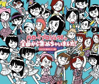 アルバム『ハロー!プロジェクトの全曲から集めちゃいました!  Vol.3  掟ポルシェ編』