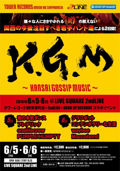 """『""""K.G.M""""~Kansai Gossip Music~』"""