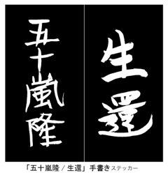 「五十嵐隆/生還」手書きステッカー
