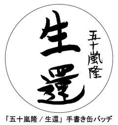 「五十嵐隆/生還」手書き缶バッヂ