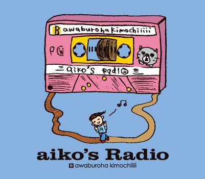 「aiko's Radio side B」(通常仕様盤)
