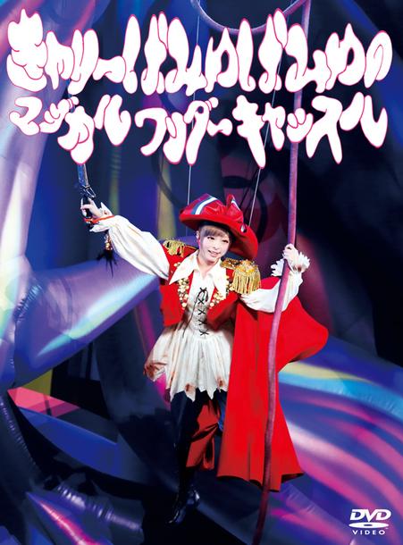 DVD 『きゃりーぱみゅぱみゅのマジカルワンダーキャッスル』