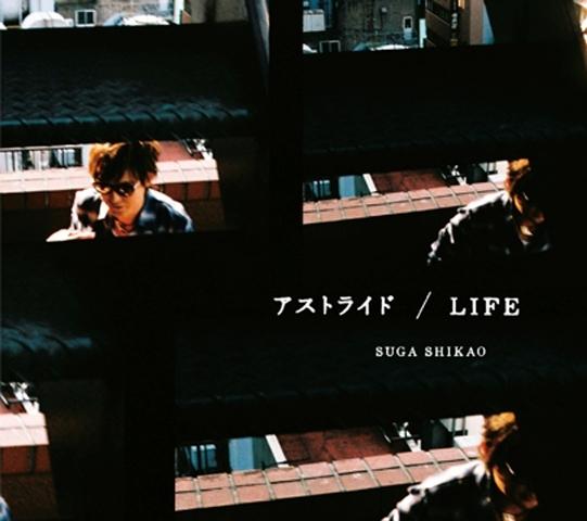 シングル「アストライド/LIFE」(表)