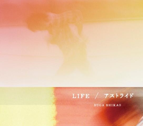 シングル「アストライド/LIFE」(裏)
