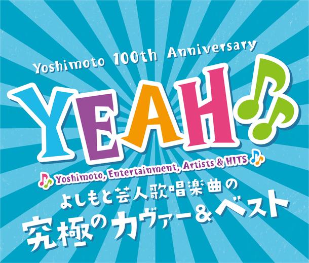 アルバム『YEAH♪♪~ YOSHIMOTO COVER & BEST~』
