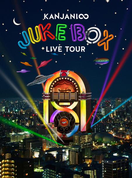 DVD 『KANJANI∞ LIVE TOUR JUKE BOX』 【初回限定盤】