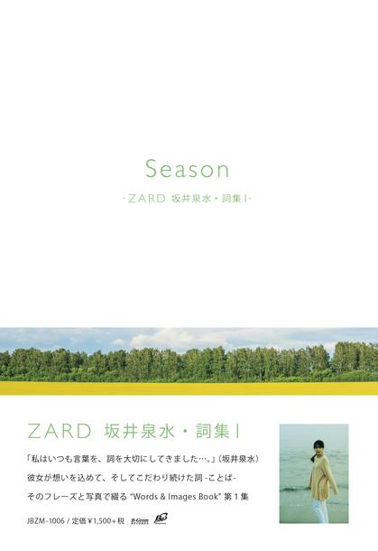 Season –ZARD 坂井泉水・詞集I–