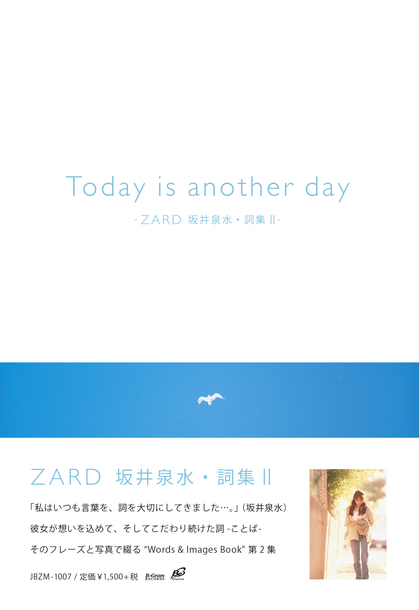 Today is another day –ZARD 坂井泉水・詞集II–