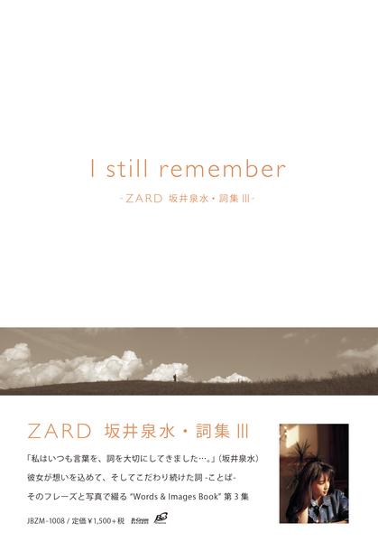 I still remember –ZARD 坂井泉水・詞集III–