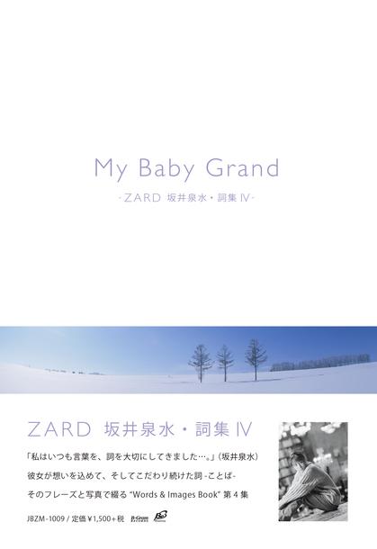 My Baby Grand –ZARD 坂井泉水・詞集IV–