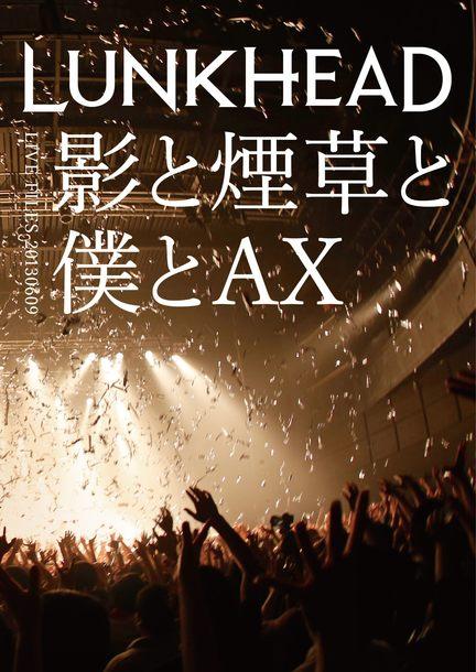 DVD 『LIVE FILES20130609 影と煙草と僕とAX』