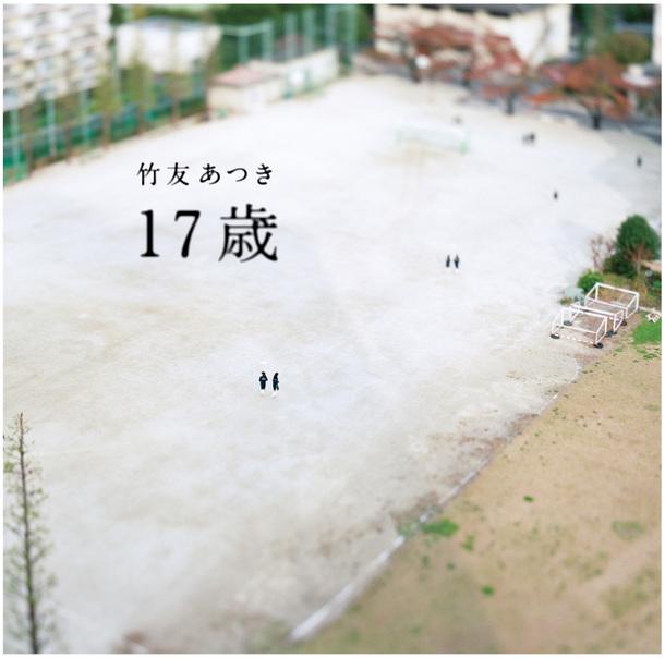 ミニアルバム『17歳』