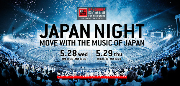 「SAYONARA 国立競技場 FINAL WEEK JAPAN NIGHT」