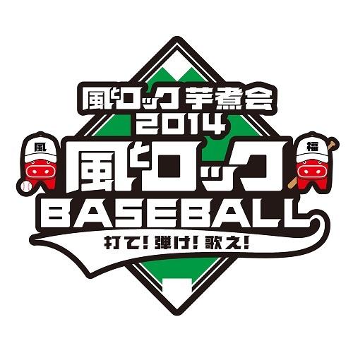 風とロック芋煮会2014 ロゴ