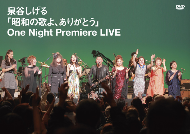 DVD 『「昭和の歌よ、ありがとう」One Night Premiere LIVE』