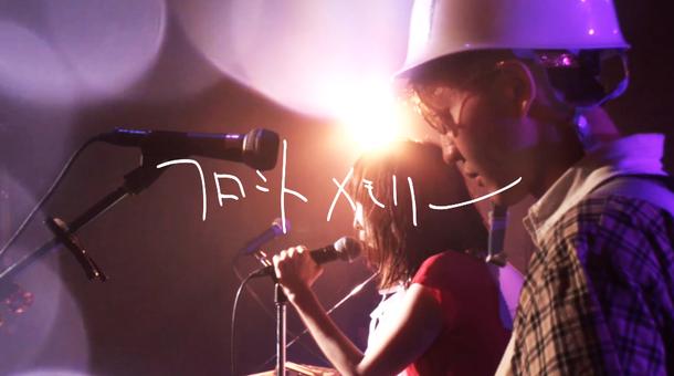 「フロントメモリーfeat.川本真琴」LIVE映像