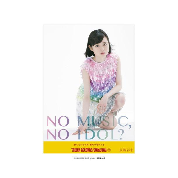 武藤彩未×「NO MUSIC NO IDOL?」