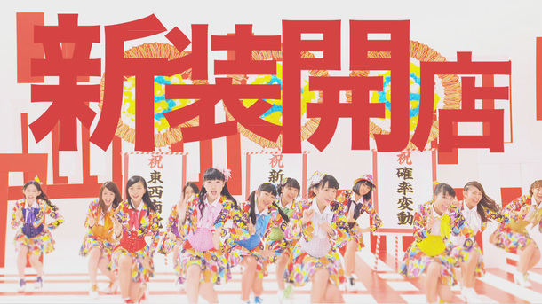 「花道!!ア~ンビシャス」MV