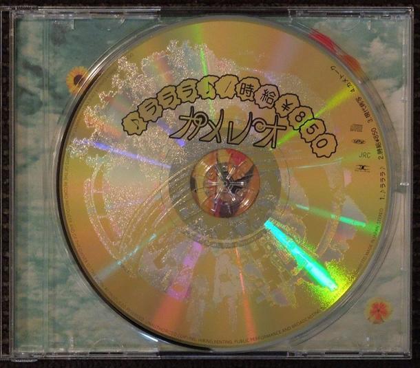 「♪ラララ♪/時給¥850」ゴールドディスク