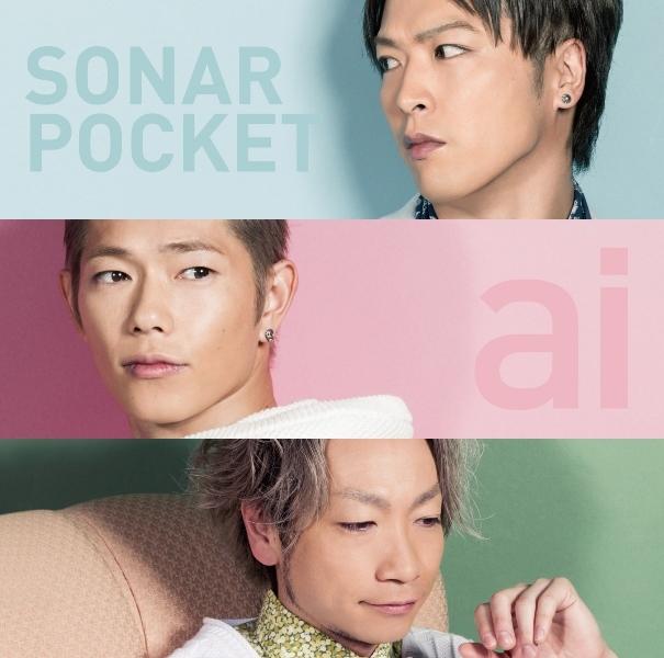 シングル「ai」 【初回生産限定盤】