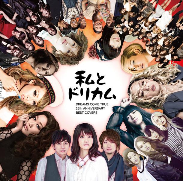 アルバム『私とドリカム -DREAMS COME TRUE 25th ANNIVERSARY BEST COVERS-』