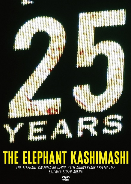 DVD『エレファントカシマシ デビュー25周年記念 SPECIAL LIVE さいたまスーパーアリーナ』【初回限定盤】