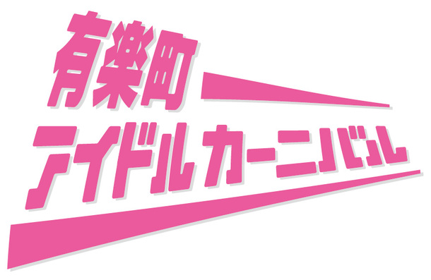 「有楽町アイドルカーニバル」