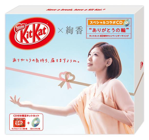 「キットカット ミニ3枚入り + 絢香 ありがとうの輪 CD」