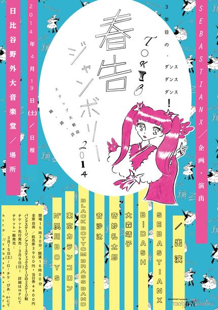 "「SEBASTIAN X presents ""TOKYO春告ジャンボリー2014""」フライヤー"