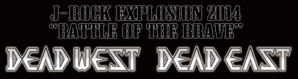 "「J-ROCK EXPLOSION ""BATTLE OF THE BRAVE""」"