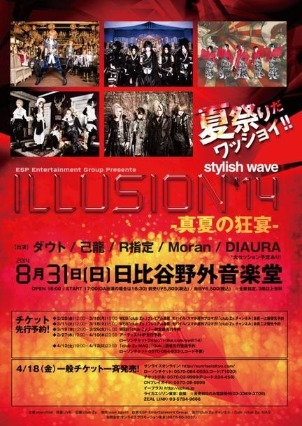 『stylish wave ILLUSION'14 ''真夏の狂宴''』フライヤー