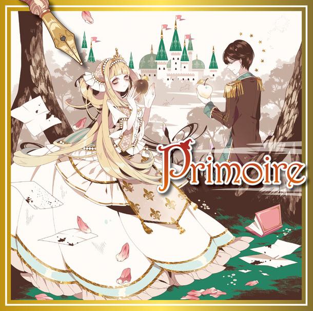 アルバム『Primoire(プリモワール)』