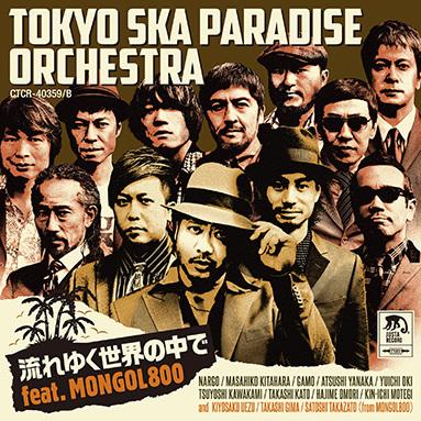 シングル「流れゆく世界の中で feat. MONGOL800」 【CD+DVD】