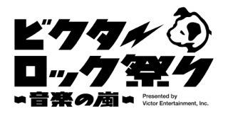 「ビクターロック祭り~音楽の嵐~」