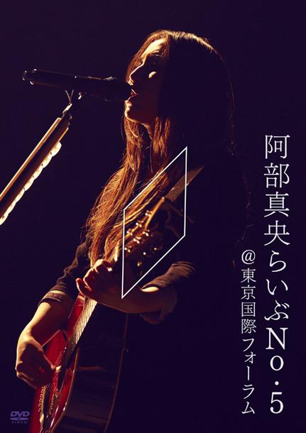 DVD 『阿部真央らいぶNo.5@東京国際フォーラム』