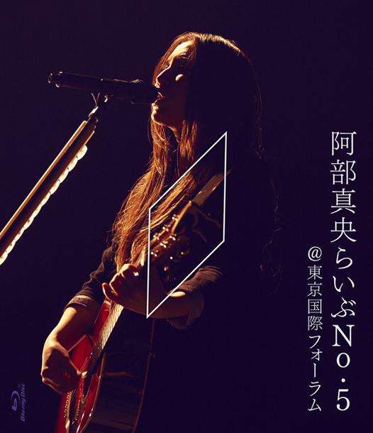 Blu-ray 『阿部真央らいぶNo.5@東京国際フォーラム』