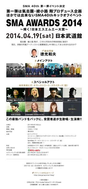 「SMA AWARDS 2014~輝く!日本エスエムエー大賞~」